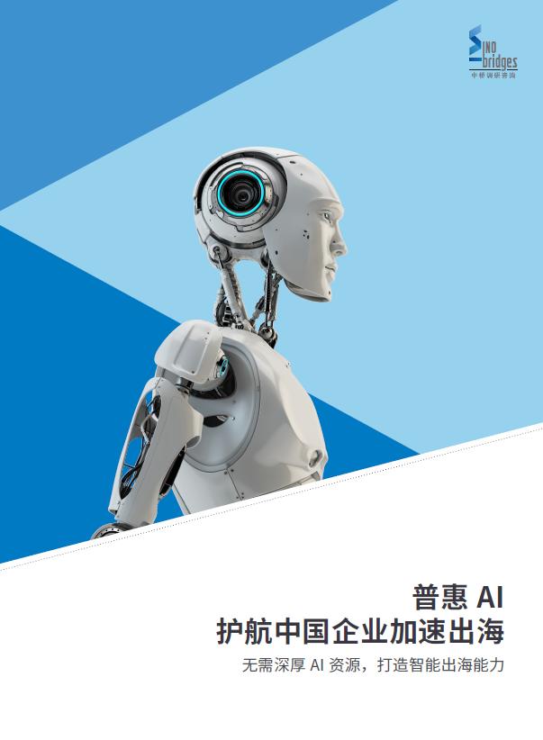 sino-bridges_AI whitepaper coverage