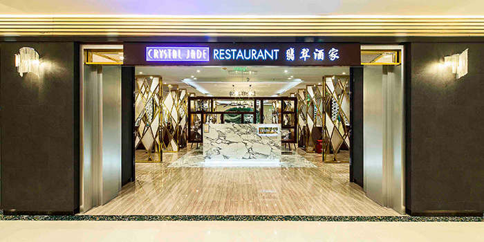 Entrance of Crystal Jade Restaurant (Westgate) located in Jing