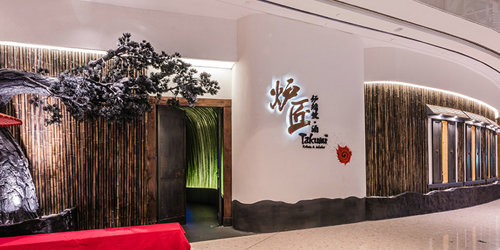 Entrance of Takumi Robatayaki & Sake Bar (IFC) located on Century Avenue, Pudong, Shanghai