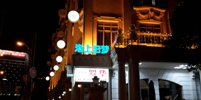 Exterior of Dreams of Old Shanghai located in Jing