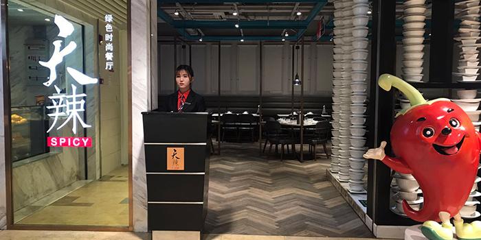 Entrance of Tian La Green Fashion Restaurant (Jin Hongqiao) located in Changning, Shanghai