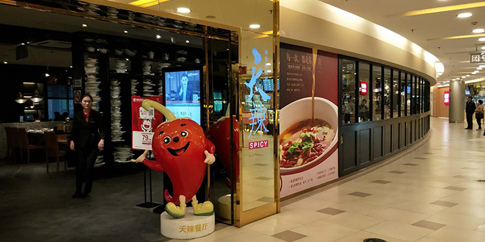 Entrance of Tian La Green Fashion Restaurant (SML Center) located in Huangpu, Shanghai