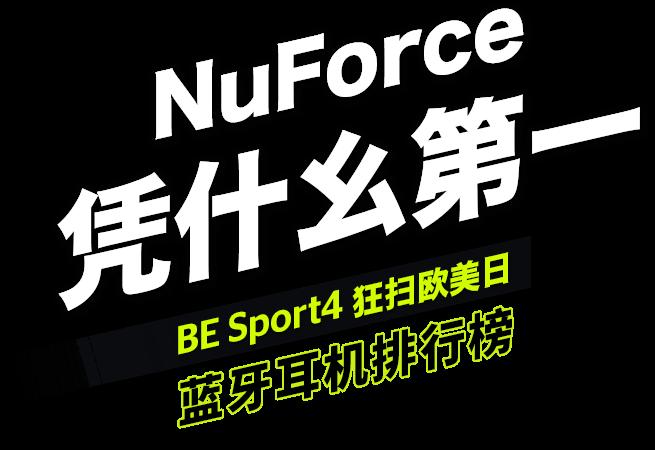 NuForce凭什么第一 BE Sport4狂扫欧美日蓝牙耳机排行榜