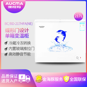 BC/BD-217HFA(NE) 冷藏冷冻转换柜