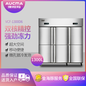 VCF-1300D6(M)六门双温冰箱