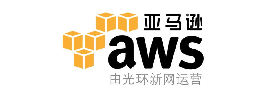 AWS 中国简介