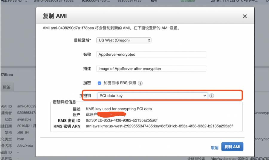 AWS KMS 之 EBS 和 S3 加密最佳实践