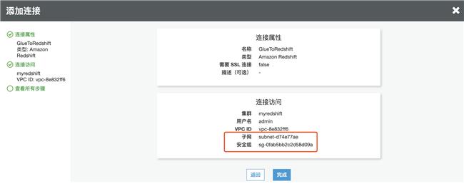 "Glue – ""连接""功能介绍,Glue 通过连接对 Redshift 写入数据"