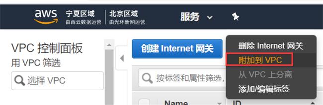 如何在 AWS 中国区上基于 EC 2搭建 Kubernetes(一)