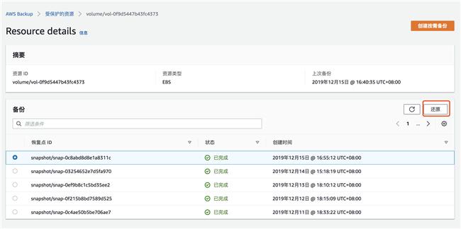 使用 AWS Backup 来进行备份生命周期的集中管理(二)