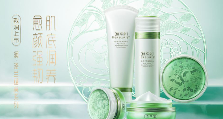 5 Chinese Cosmetics Brands You Should Know About – Baopals