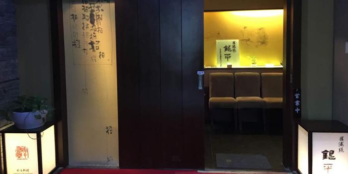 Doorside of Yin ping Japanese Restaurant located on Fenyang Lu