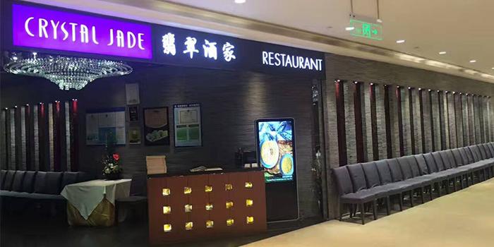 Entrance of Crystal Jade Restaurant (Takashimaya) located in Hongqiao, Shanghai