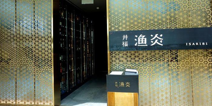 Entrance of Ifuku Isaribi located in Jing