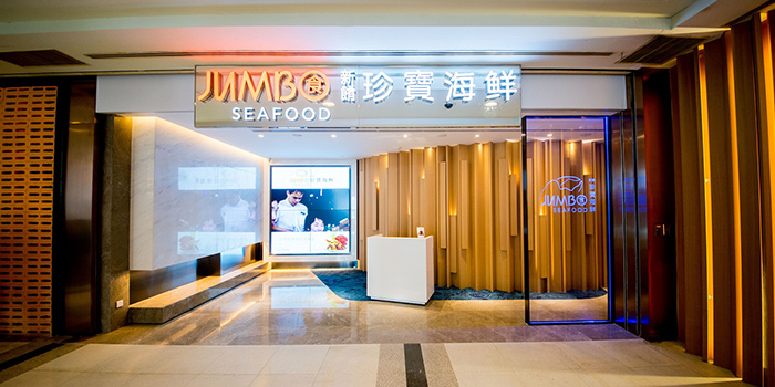 Entrance of Jumbo Seafood (Raffles City) located in Huangpu, Shanghai