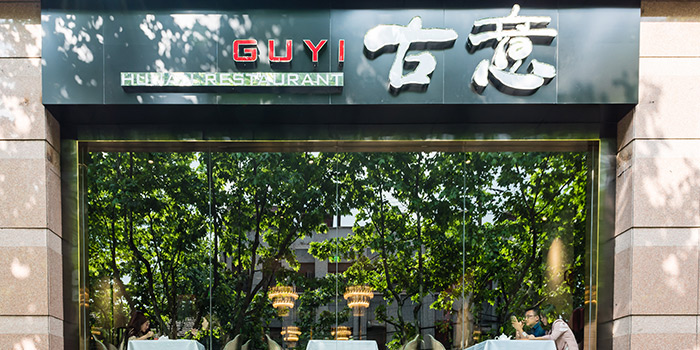 Exterior of Gu Yi Hunan Restaurant located on Fumin Lu