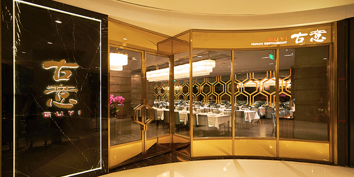 Exterior of Guyi Hunan Restaurant (IFC) located in Pudong, Shanghai