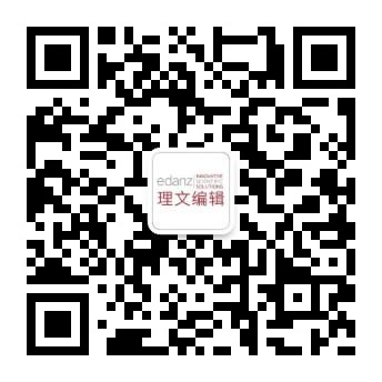 欢迎关注理文编辑官方微信