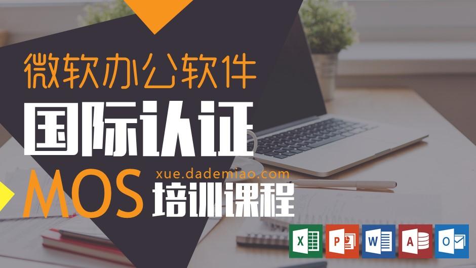 MOS认证考试培训课程
