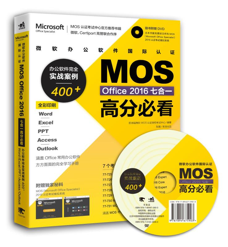 MOS Office2016 七合一高分必看