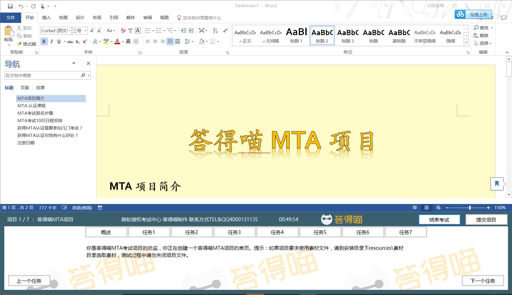 答得喵MOS2016模拟考试系统封面考试界面