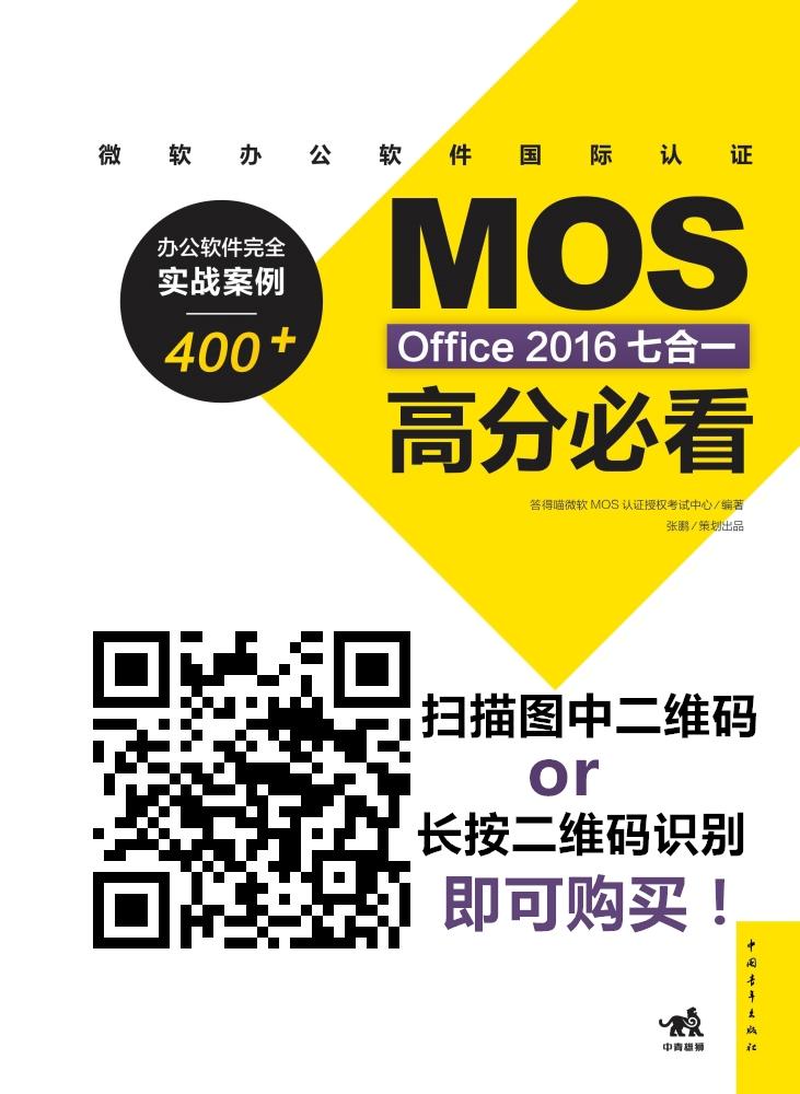 微软MOS认证Office2016七合一