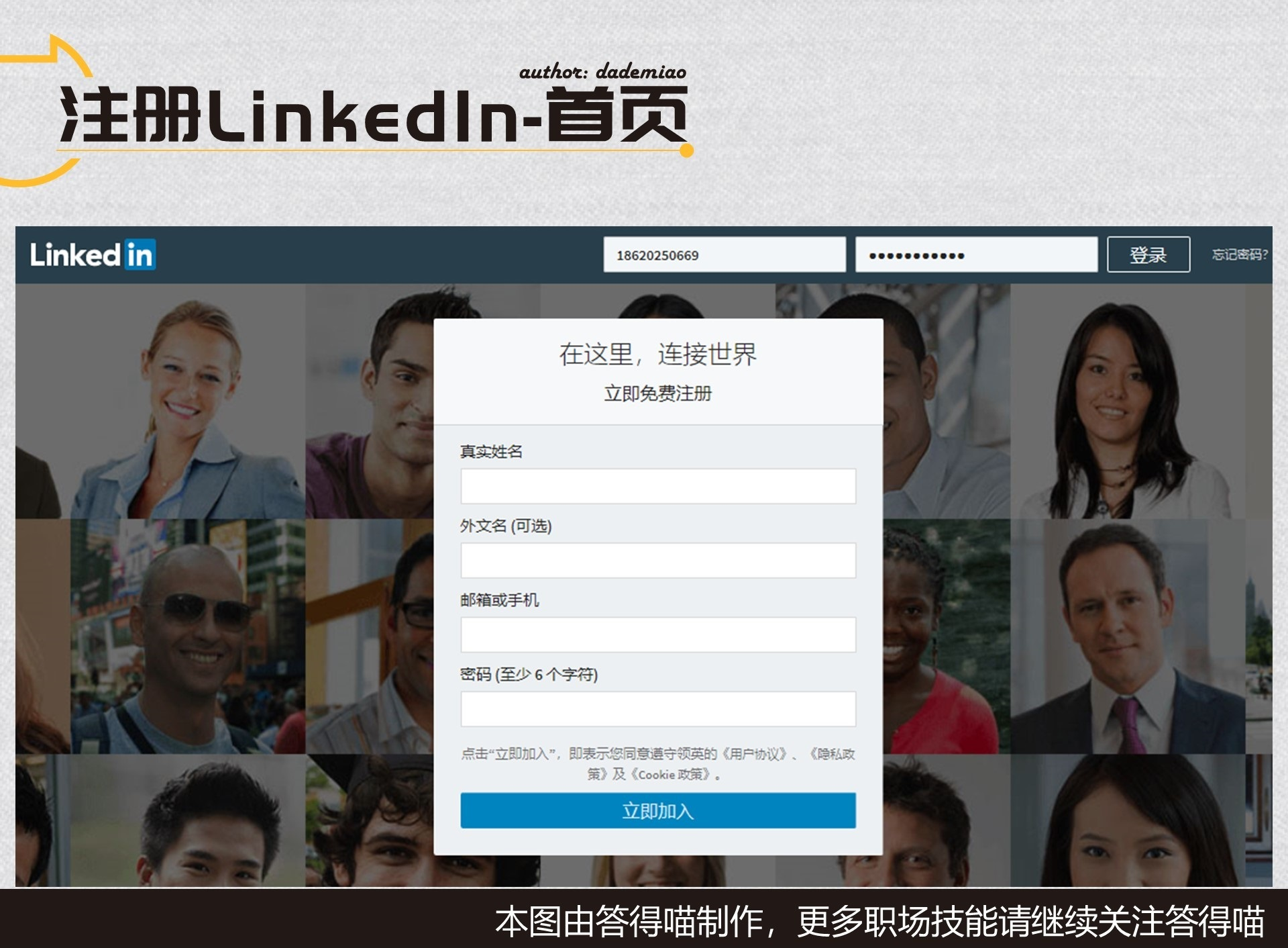 LinkedIn注册界面