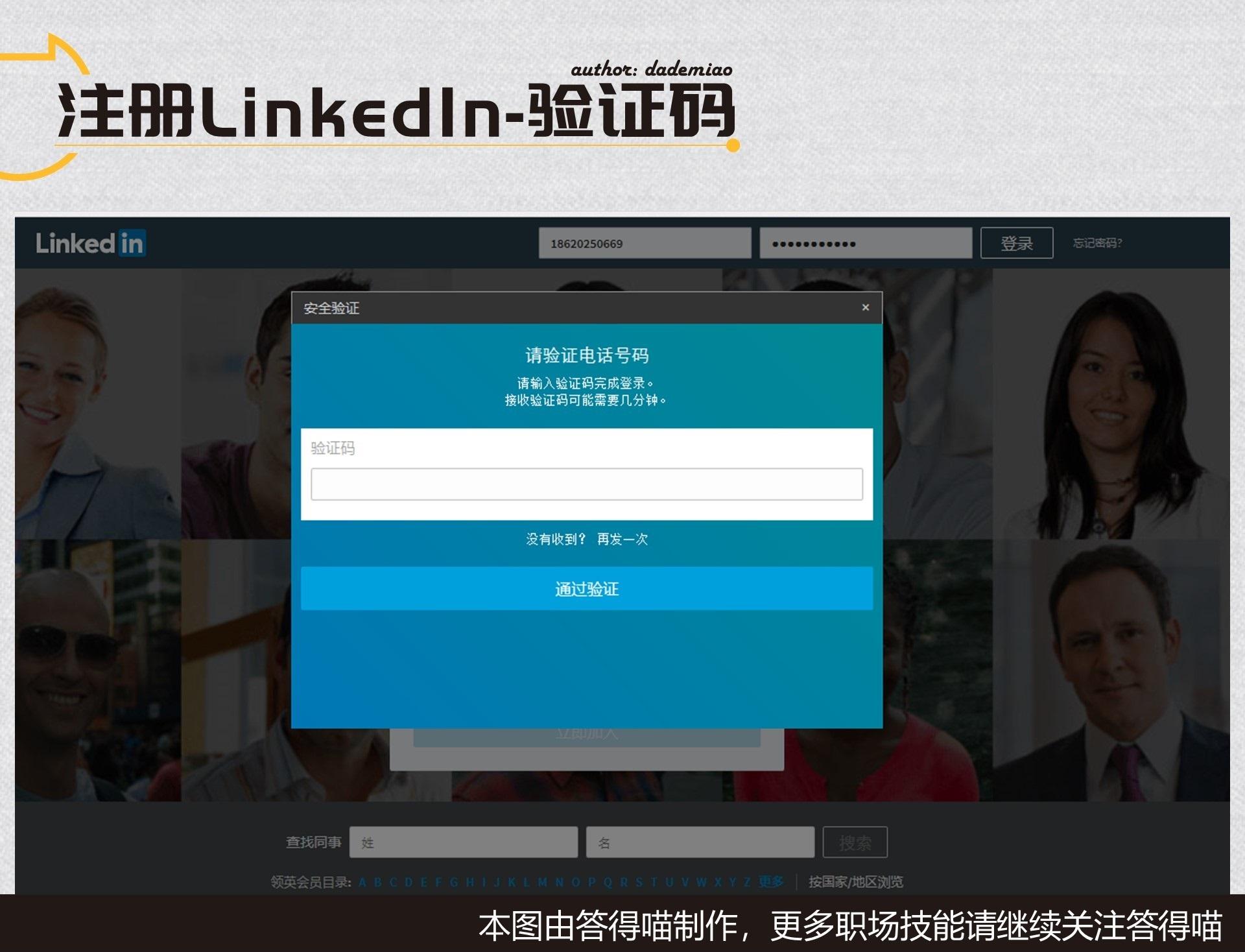 LinkedIn手机验证码界面