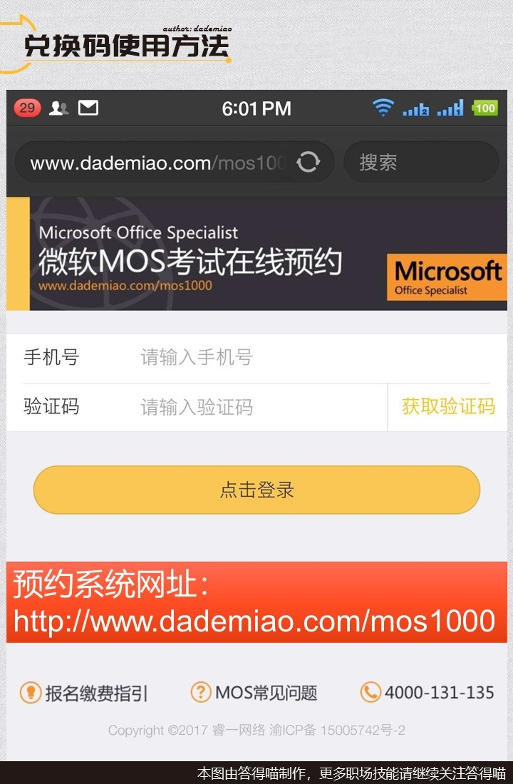 微软MOS认证在线报名