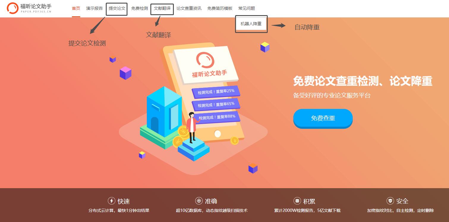 如何免费翻译文献?