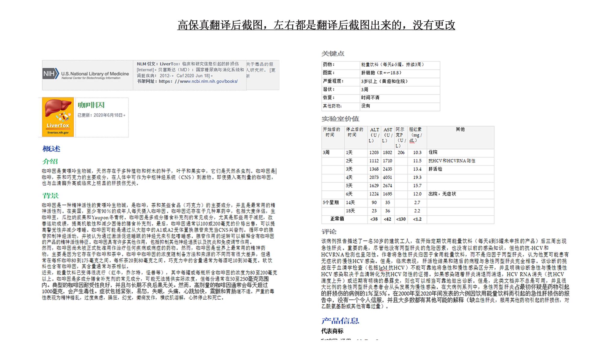 文档翻译快速、准确.jpg