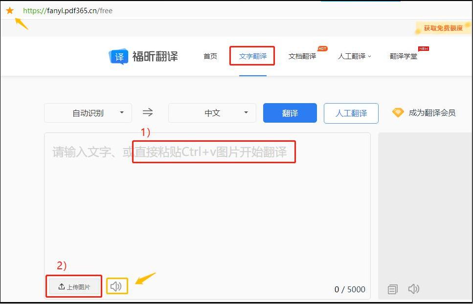 打开福昕翻译官网,选择翻译功能【文字翻译】翻译图片.png