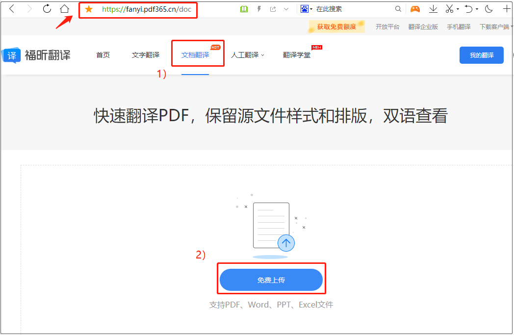 使用福昕翻译文档翻译功能上传文件.png