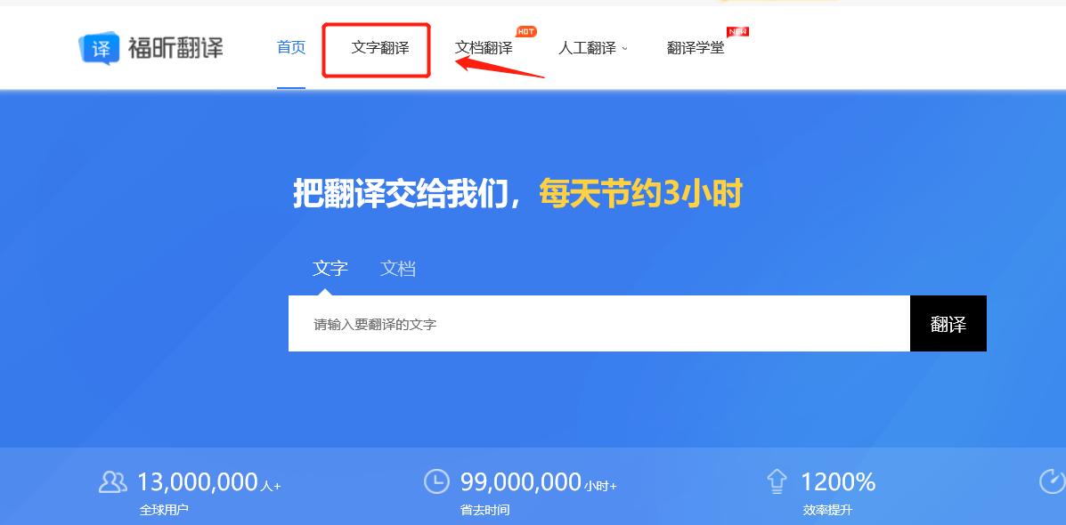 福昕翻译支持多功能翻译.png