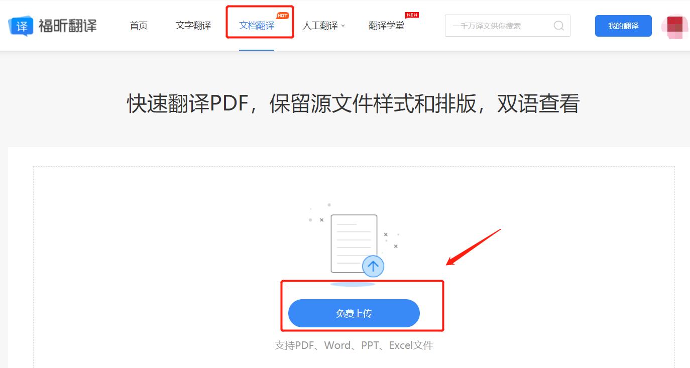 快速翻译PDF文档.png