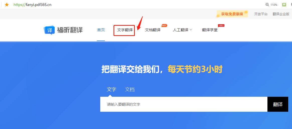 福昕翻译文字翻译功能可翻译图片.png
