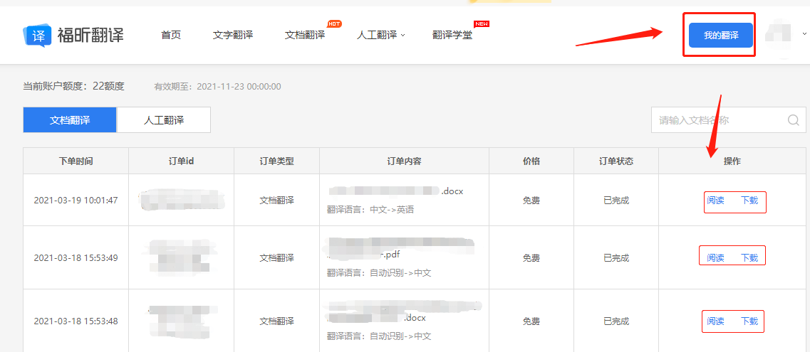福昕文档翻译快速。立马查看译文.png