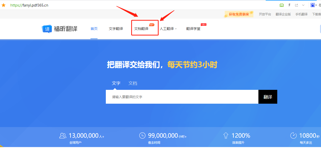 找到福昕翻译的文档翻译功能,上传文档.png