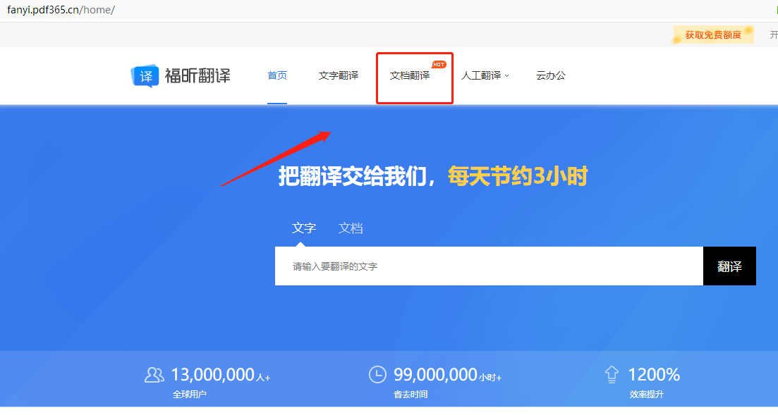首先打开福昕翻译官网,找到文档翻译功能.png