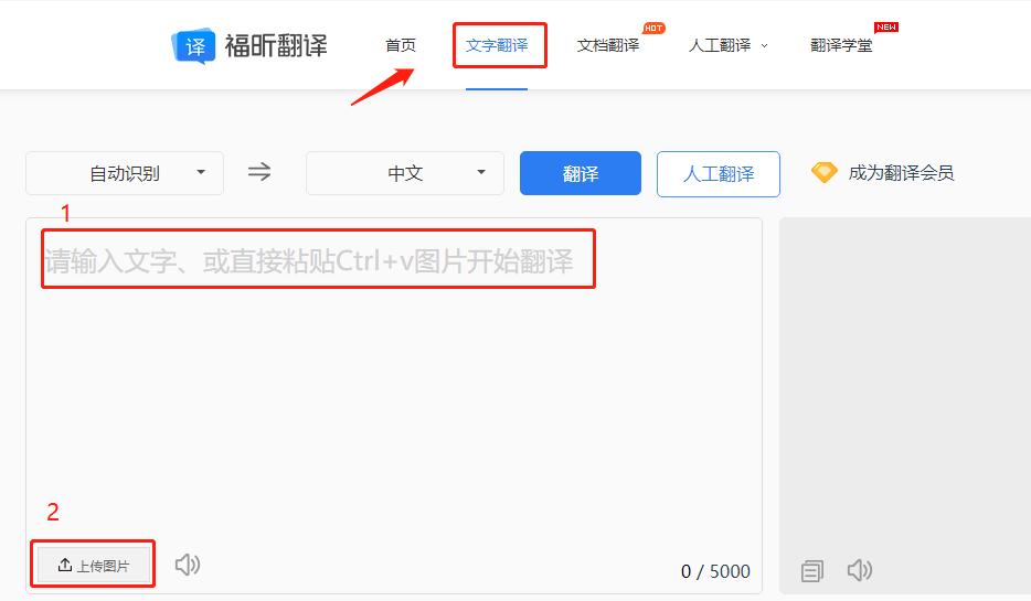 福昕翻译图片翻译免费使用.png