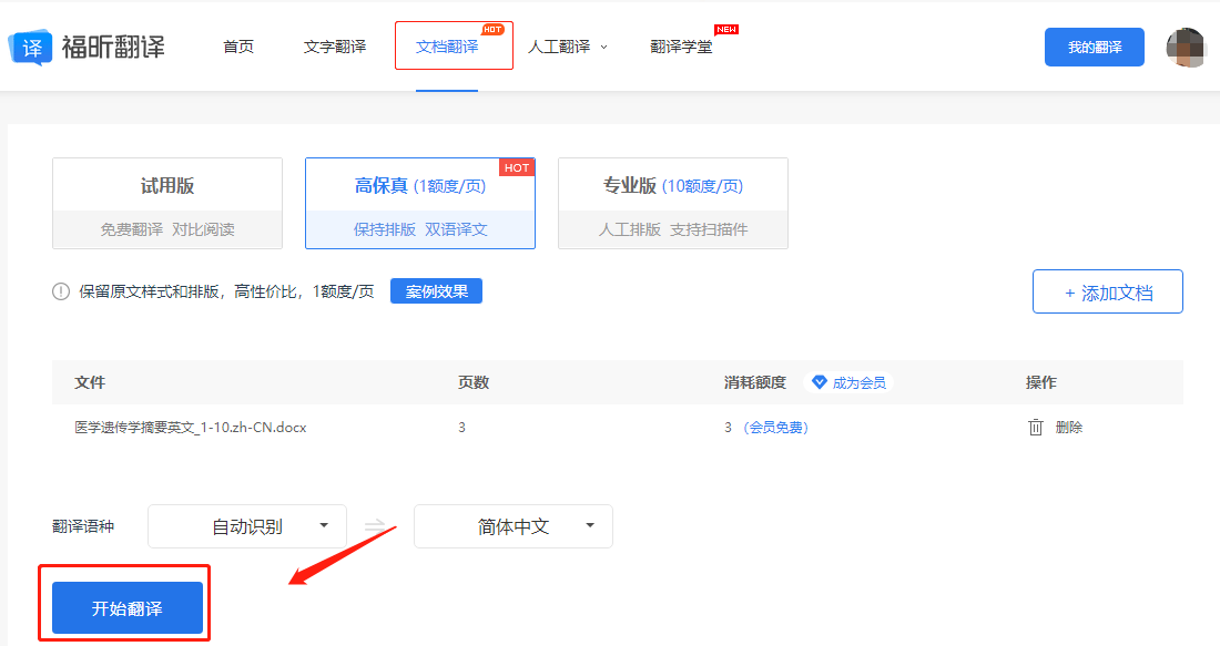 上传文档点击开始翻译.png