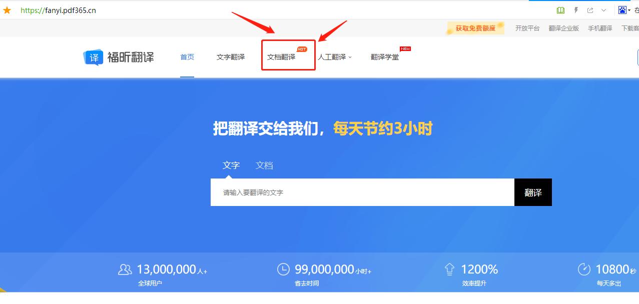 福昕翻译使用免费文档翻译.png