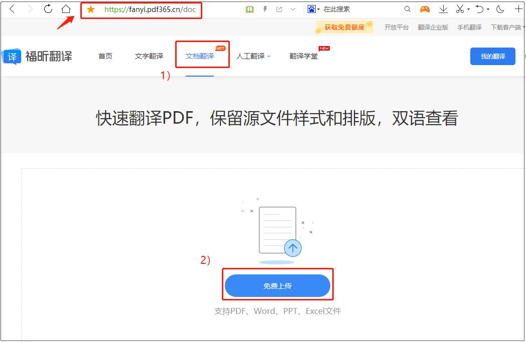 福昕翻译文档翻译功能.png