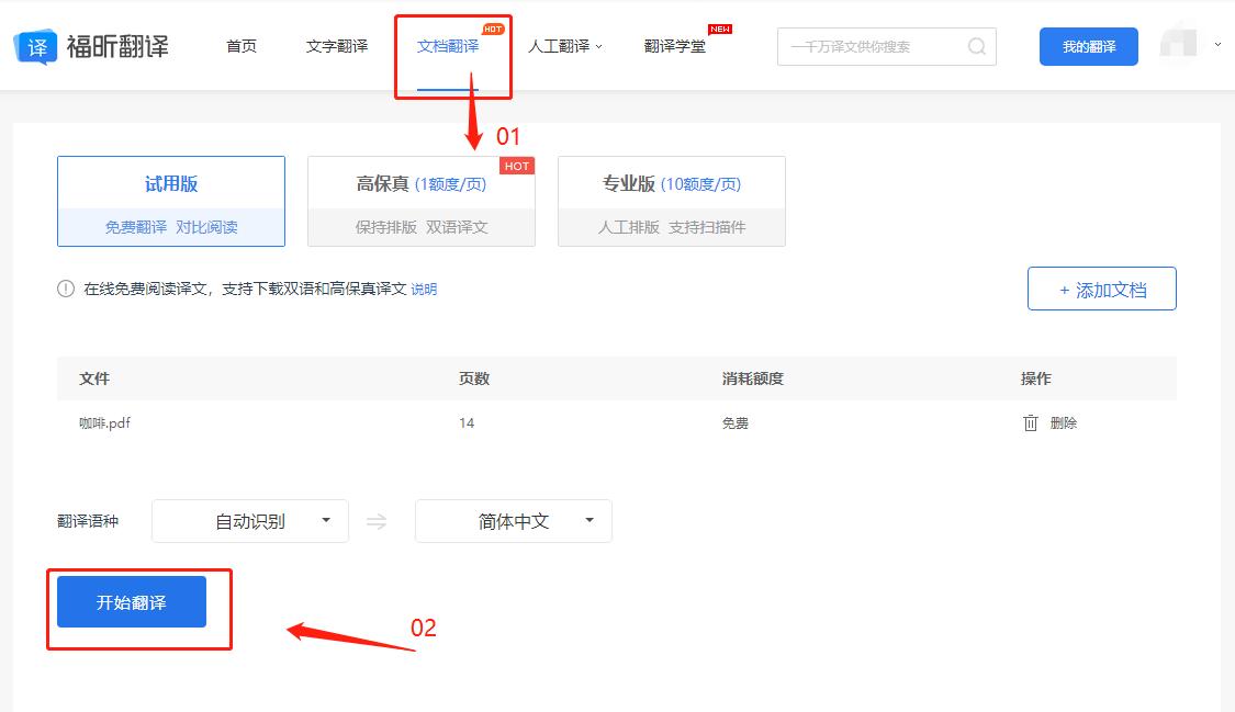 文档翻译选择需求步骤.png