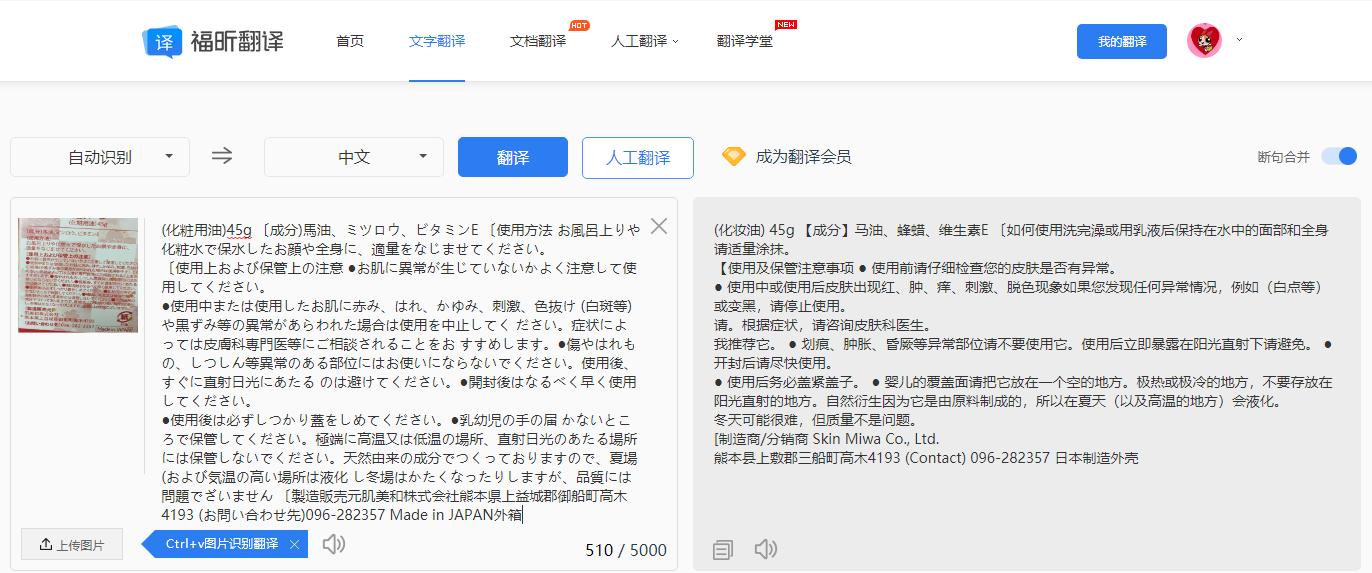 福昕翻译粘贴图片就可以翻译日语图片.png