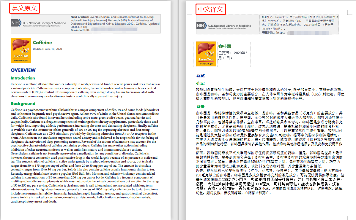 高保真文档译后下载内容对比:左侧是翻译前的原文,右侧是翻译后的译文.png