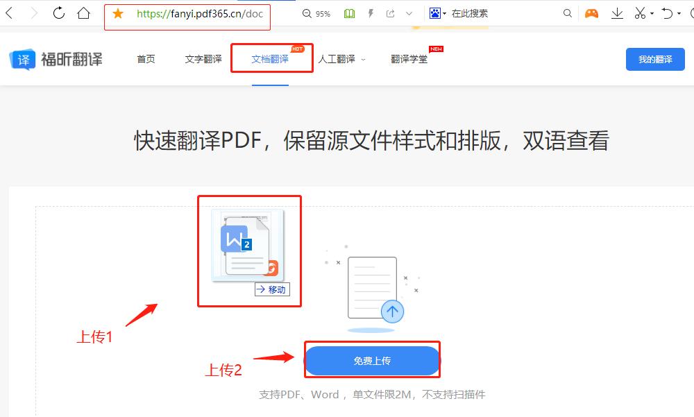 上传文档,下教程图是同时拖动2个文件(PDF文件和word文件)上传翻译。.png