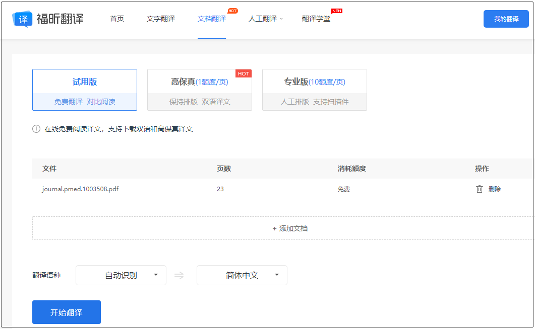 福昕翻译支持在线翻译文档.png