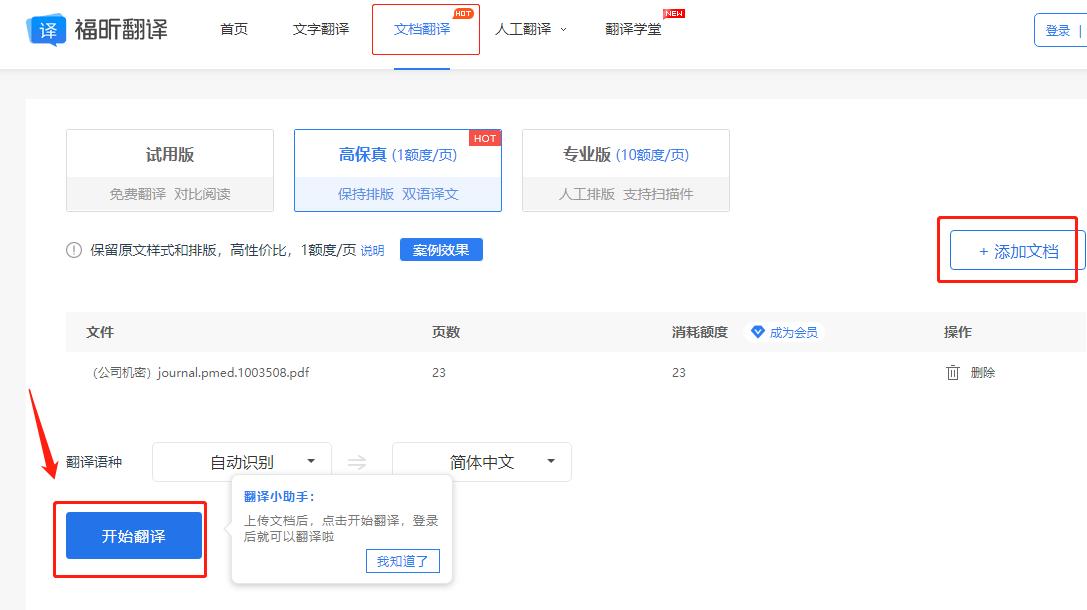 点击开始翻译,福昕翻译立即翻译文档.png