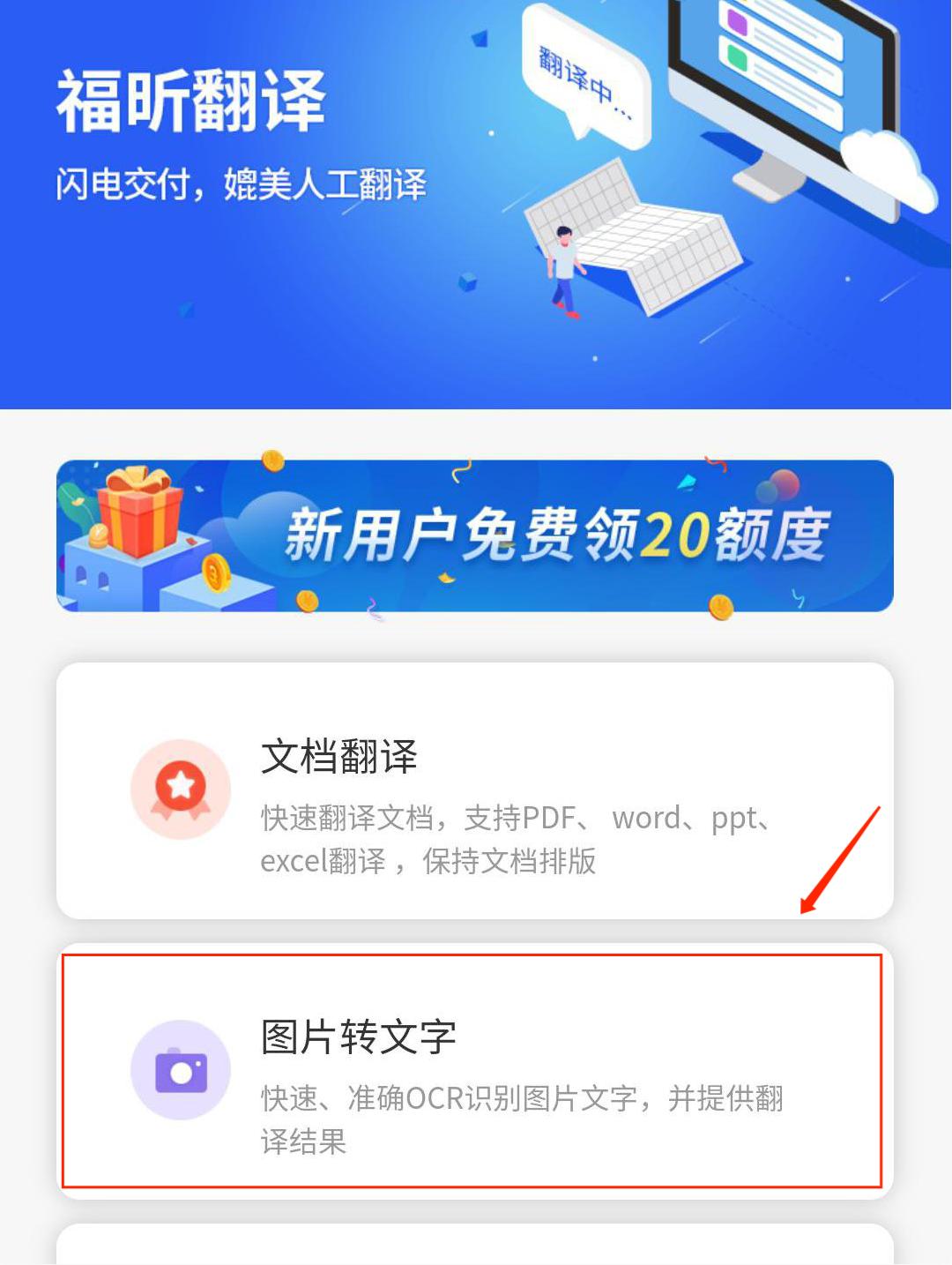 福昕翻译小程序.png
